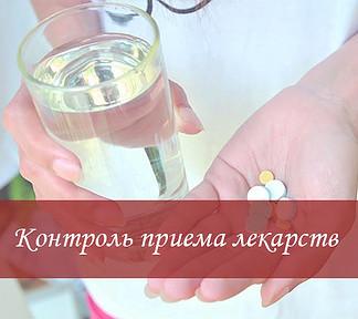 контроль приёма лекарств в доме престарелых