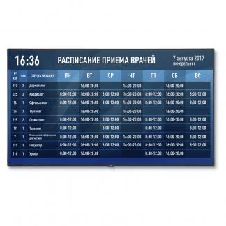 Информационный экран PRO NEC C751