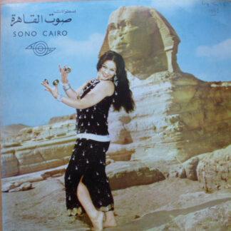 Various - سهرة مع الموسيقى الشعبية (LP, Album)