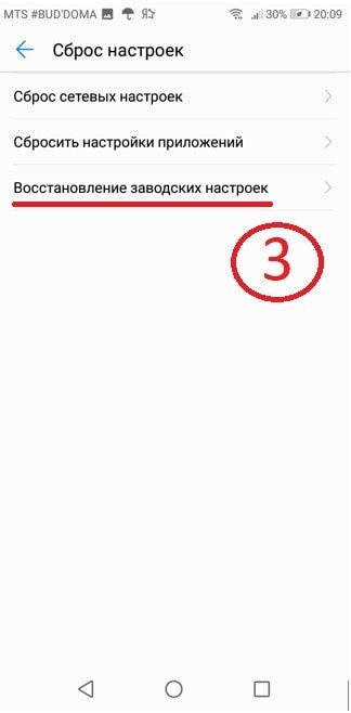 """""""Сброс настроек"""" в Honor 7А"""