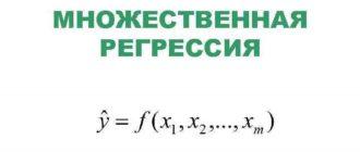 уравнение множественной регресии