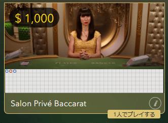 ベラジョン salon private baccarat
