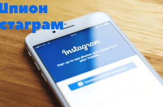 instagram shpion