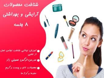 شناخت محصولات/Recognize cosmetic products