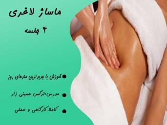 ماساژ لاغری/slimming massage