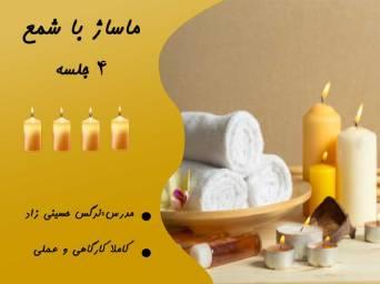 ماساژ با شمع/candles massage