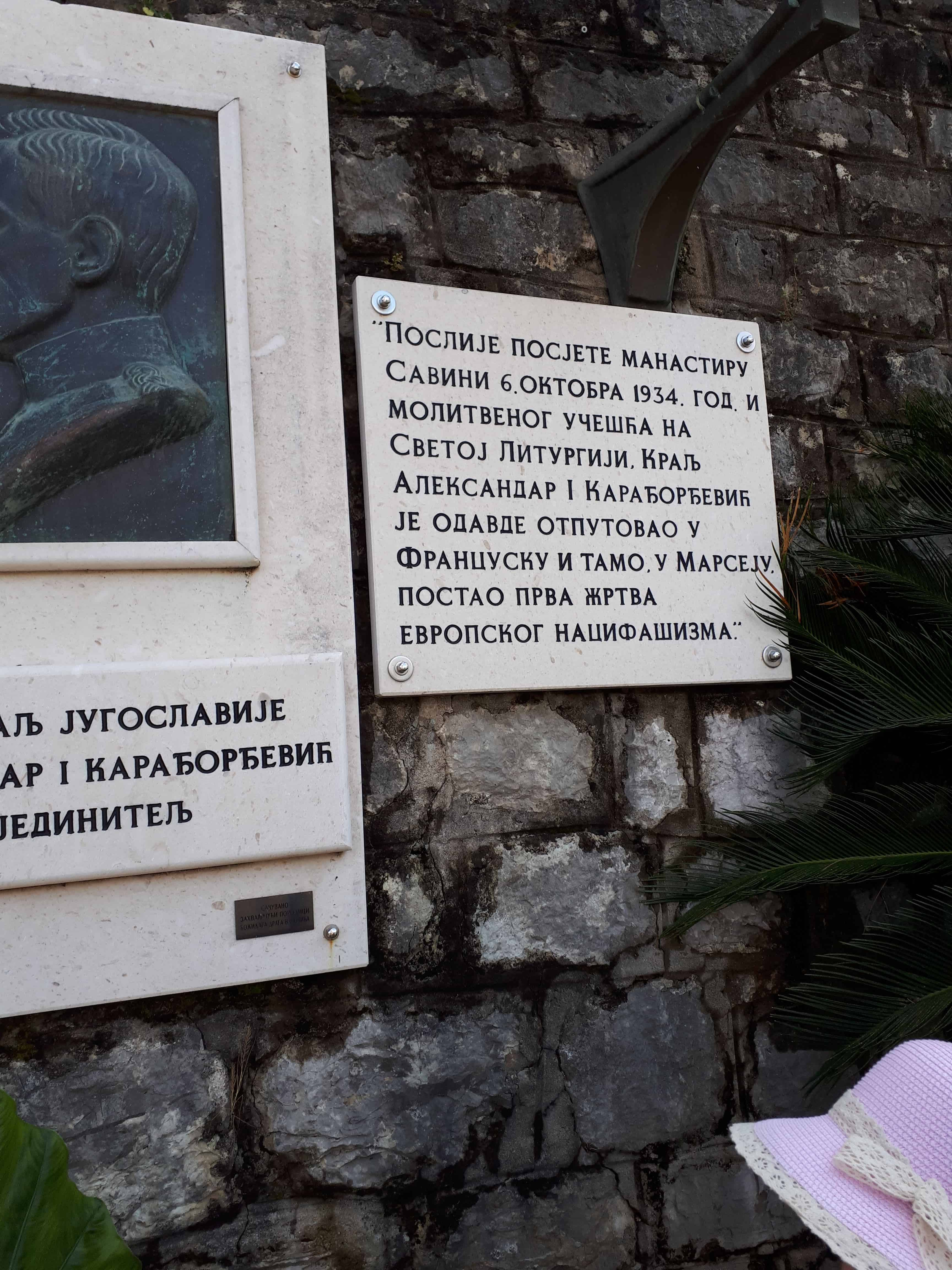 Manastir Savina Kralj Aleksandar Karadjordjevic
