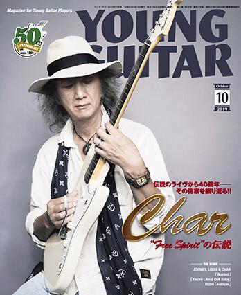 ヤング・ギター2019年10月号