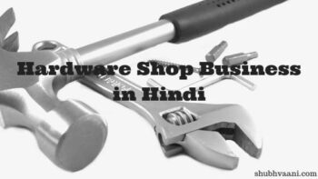 start hardware shop business ideas in hindi