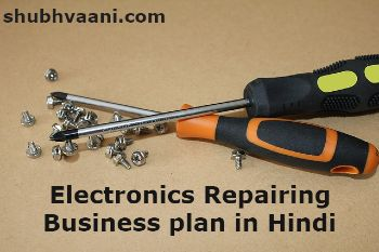 Electronics repair business plan in hindi