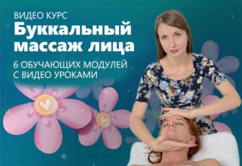 буккальный-массаж