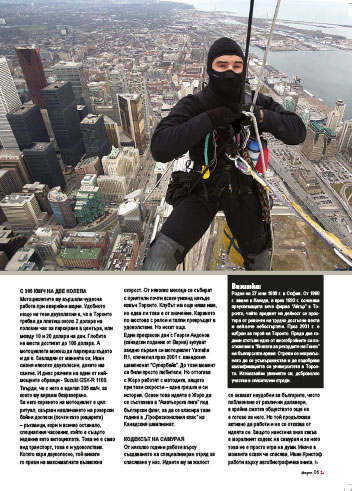 Rope Access and Arial rescue