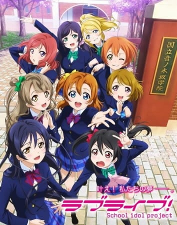 Love Live! School Idol Project เลิฟไลฟ์! ปฏิบัติการไอดอลจำเป็น ภาค1
