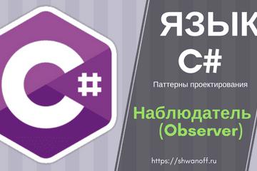 Observer C# | Паттерн Наблюдатель C#