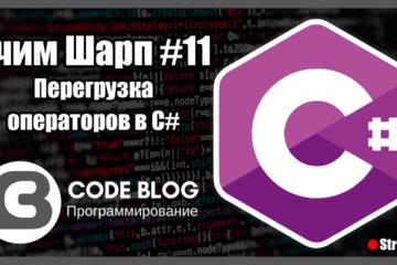 Перегрузка операторов C#