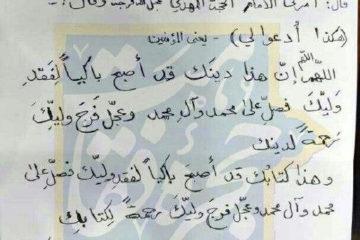 دست نوشته آیت الله سید علی میلانی