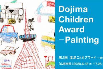 adf-web-magazine-doujima-children-award