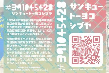 adf-web-magazine-thankyou-toyoko-shibuya-1