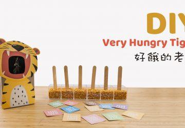 DIY 面紙盒小老虎 認字遊戲(免費圖檔分享)
