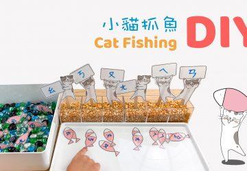 DIY 小貓抓魚- 1 款簡單的自製教具(免費圖檔)