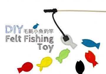 DIY 寶寶玩具 – 毛氈釣魚玩具