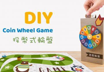DIY 投幣式輪盤 遊戲 – 玩桌遊學中文(附免費圖檔)