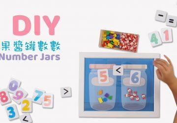 【更新版】DIY 果醬罐數數 遊戲( 2 款圖檔分享)