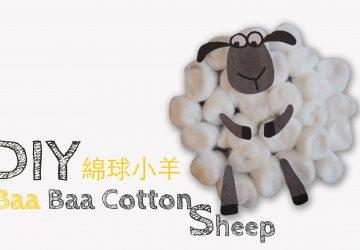 寶寶立體畫−棉球小羊(附綿羊圖檔)