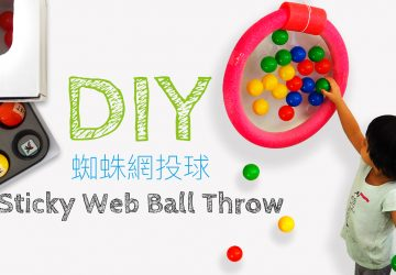 DIY 遊戲 — 蜘蛛網投球