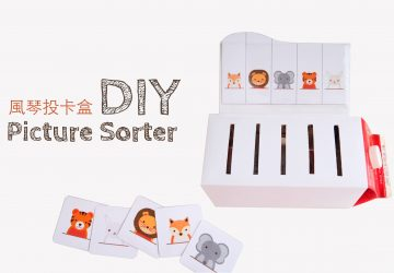 DIY 牛奶盒玩具 – 風琴投卡盒