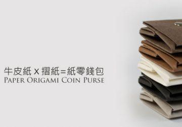 Pinkoi 獨家首賣 摺紙零錢包