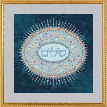SH-4 Shalom Art Print by Mickie Caspi