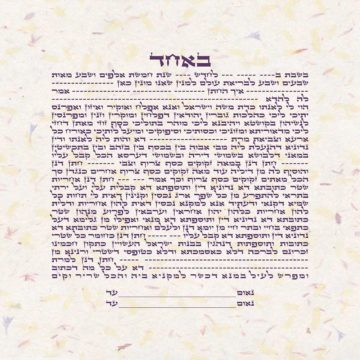 GK-37a Pressed Herbs Simple Text Ketubah Square