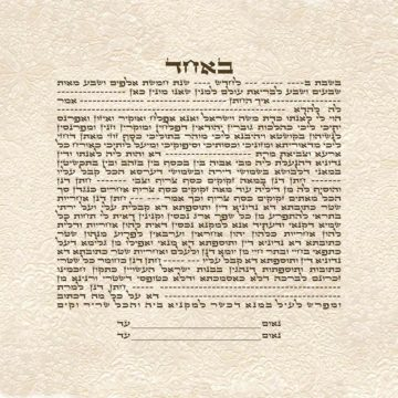 GK-39a Embossed Simple Text Ketubah Square