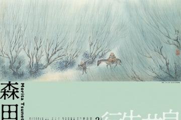 adf-web-magazine-momas-tsunetomo-morita