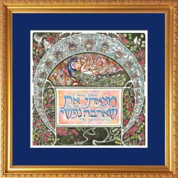 Jewish Love Blessing Framed Print