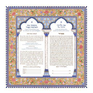 Persian Columns Giclee Ketubah