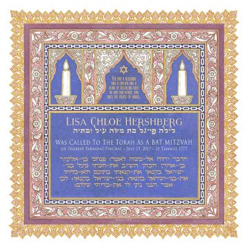 Personalized Bat Mitzvah Tiles by Mickie Caspi Azure
