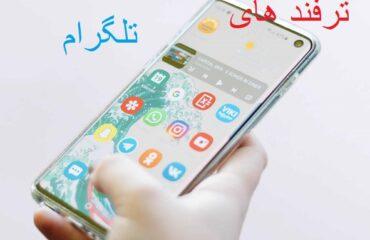 ترفندهای تلگرام 3