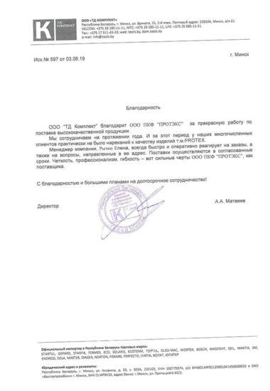 Благодарственное письмо ТД Комплект г. Минск