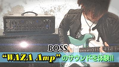 """BOSS""""WAZA Amp""""のサウンドを体験!!"""