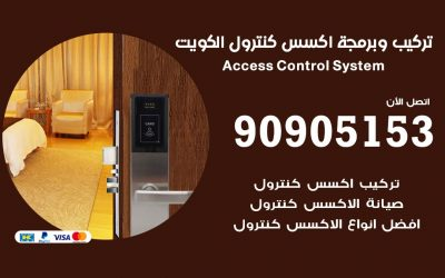 انظمة التحكم في الابواب اكسس كونترول 90905153 صيانة وبرمجة Access Control