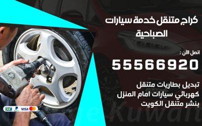 خدمة بنشر الصباحية 55566920 رقم خدمة كهرباء وبنشر متنقل الصباحية