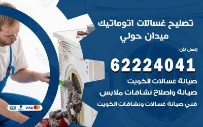 خدمة صيانة غسالات ميدان حولي 62224041 فني تصليح غسالات اتوماتيك