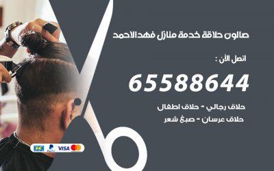 صالون رجالي متنقل فهد الاحمد / 65588644 / حلاق متنقل خدمة منازل فهد الاحمد