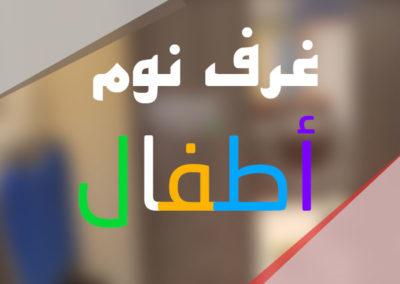 أفضل كتالوج غرف نوم اطفال 2019 مودرن وكلاسيك وشبابي وبناتي