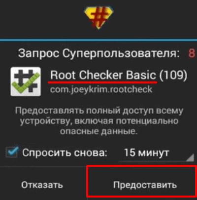 Root Checker Basic