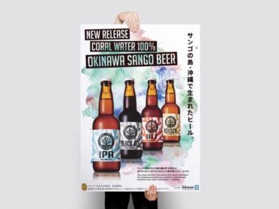 OKINAWA SANGO BEER ポスターデザイン