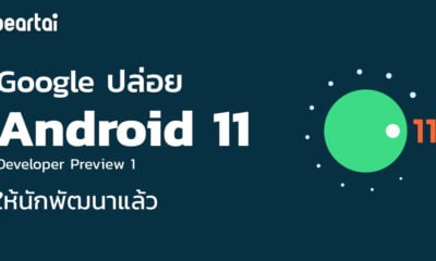 Android 11 Developer Preview 1