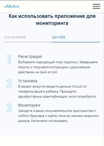 uMobix iphone